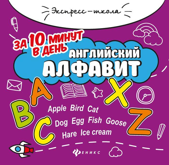 Е. П. Бахурова Английский алфавит за 10 минут в день евгения бахурова грамотность за 10 минут в день