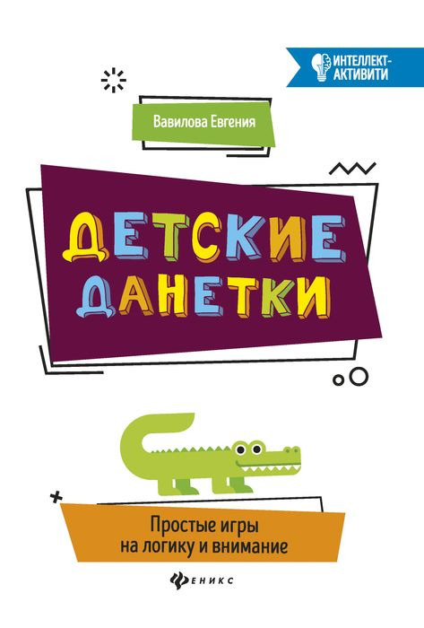 Е. Вавилова Детские данетки. простые игры на логику и внимание цена