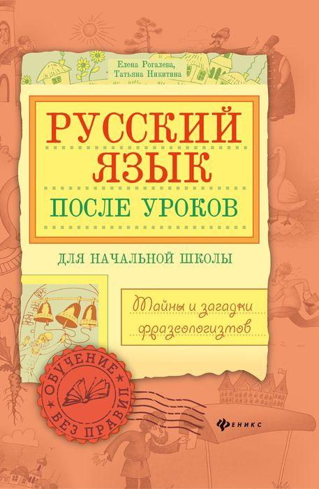 Русский язык после уроков. Тайны и загадки фразеологизмов