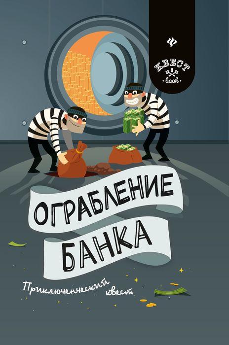 Ограбление банка. Приключенческий квест | Малютин Антон Олегович