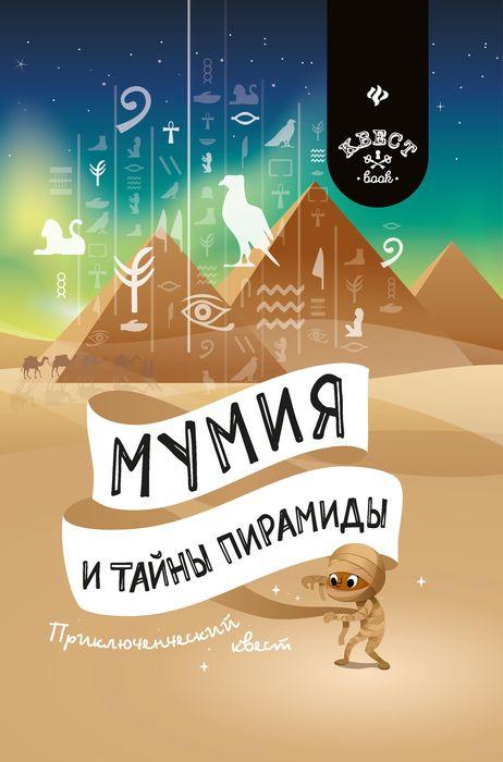 Мумия и тайны пирамиды. приключенческий квест | Малютин Антон Олегович
