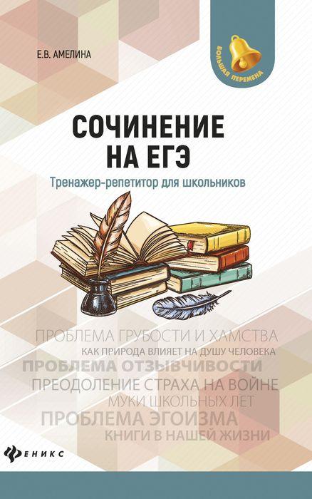 Е. В. Амелина Сочинение на ЕГЭ. Тренажер-репетитор для школьников амелина е карманный сборник сочинений