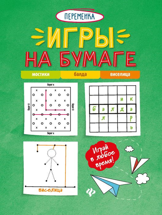 А. Яненко Игры на бумаге. Мостики, балда, виселица игры на бумаге 1 планшет