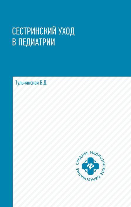 В. Д. Тульчинская Сестринский уход в педиатрии. Учебное пособие