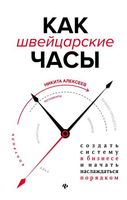 Как швейцарские часы. создать систему в бизнесе | Алексеев Никита