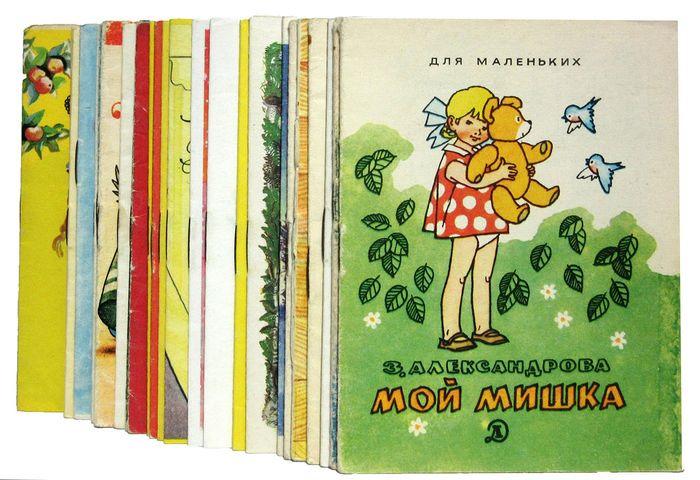 """Серия """"Для маленьких"""" (комплект из 29 книг)"""