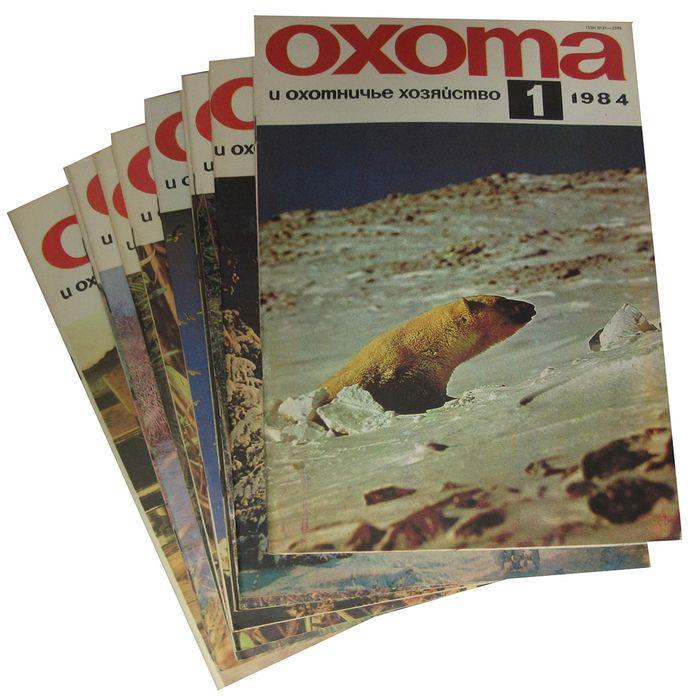 Журнал Охота и охотничье хозяйство за 1984 год (комплект из 12 журналов) shon braison охота засердцем галеона