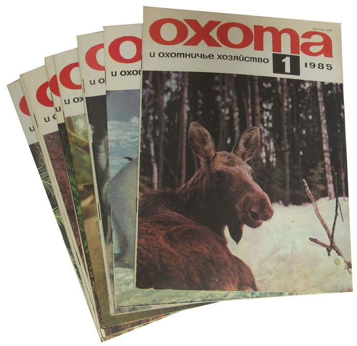Журнал Охота и охотничье хозяйство за 1985 год (комплект из 12 журналов) shon braison охота засердцем галеона