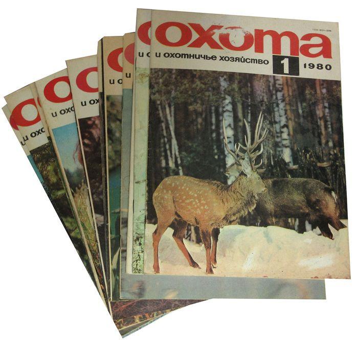 Журнал Охота и охотничье хозяйство за 1980 год (комплект из 12 журналов) shon braison охота засердцем галеона