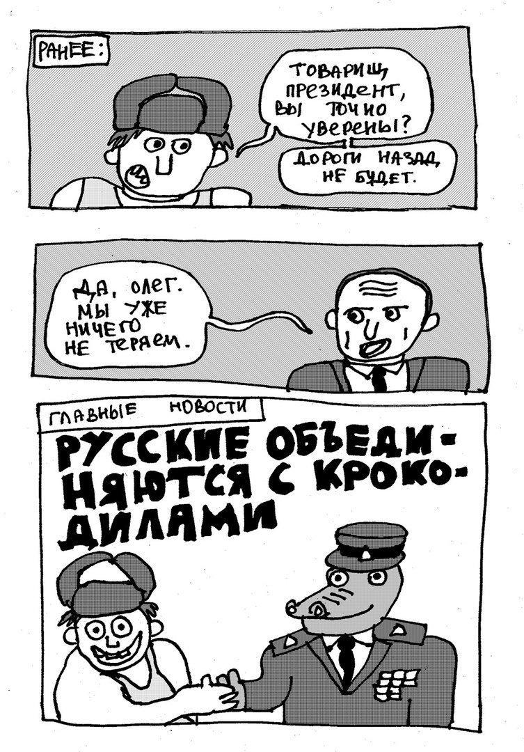 """Русские объединяются с крокодилами """"Русские объединяются..."""
