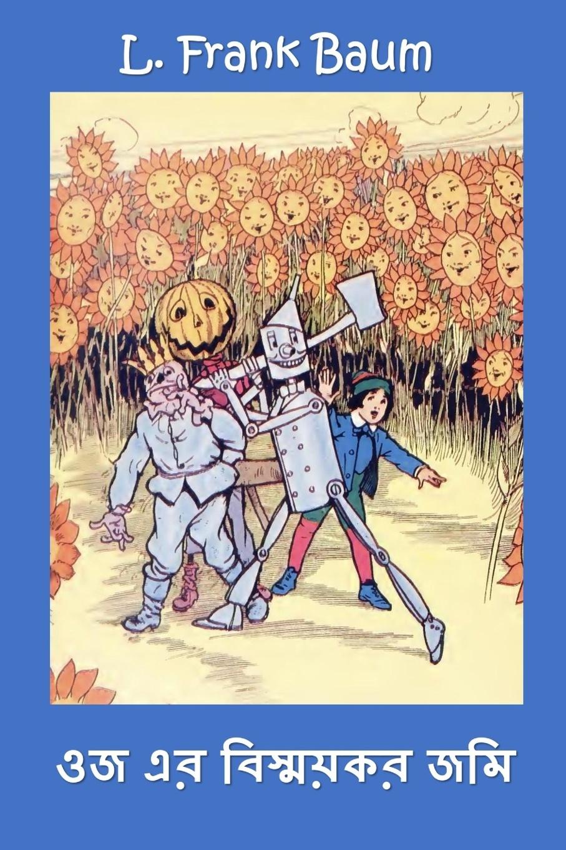 Книга ?? ?? ????????? ???. The Marvelous Land of Oz, Bengali edition. L Frank Baum