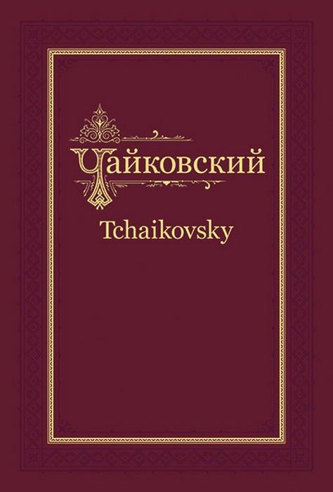 Чайковский Пётр Ильич П. И. Чайковский - Н. Ф. фон Мекк. Переписка. Том 2 (1878)