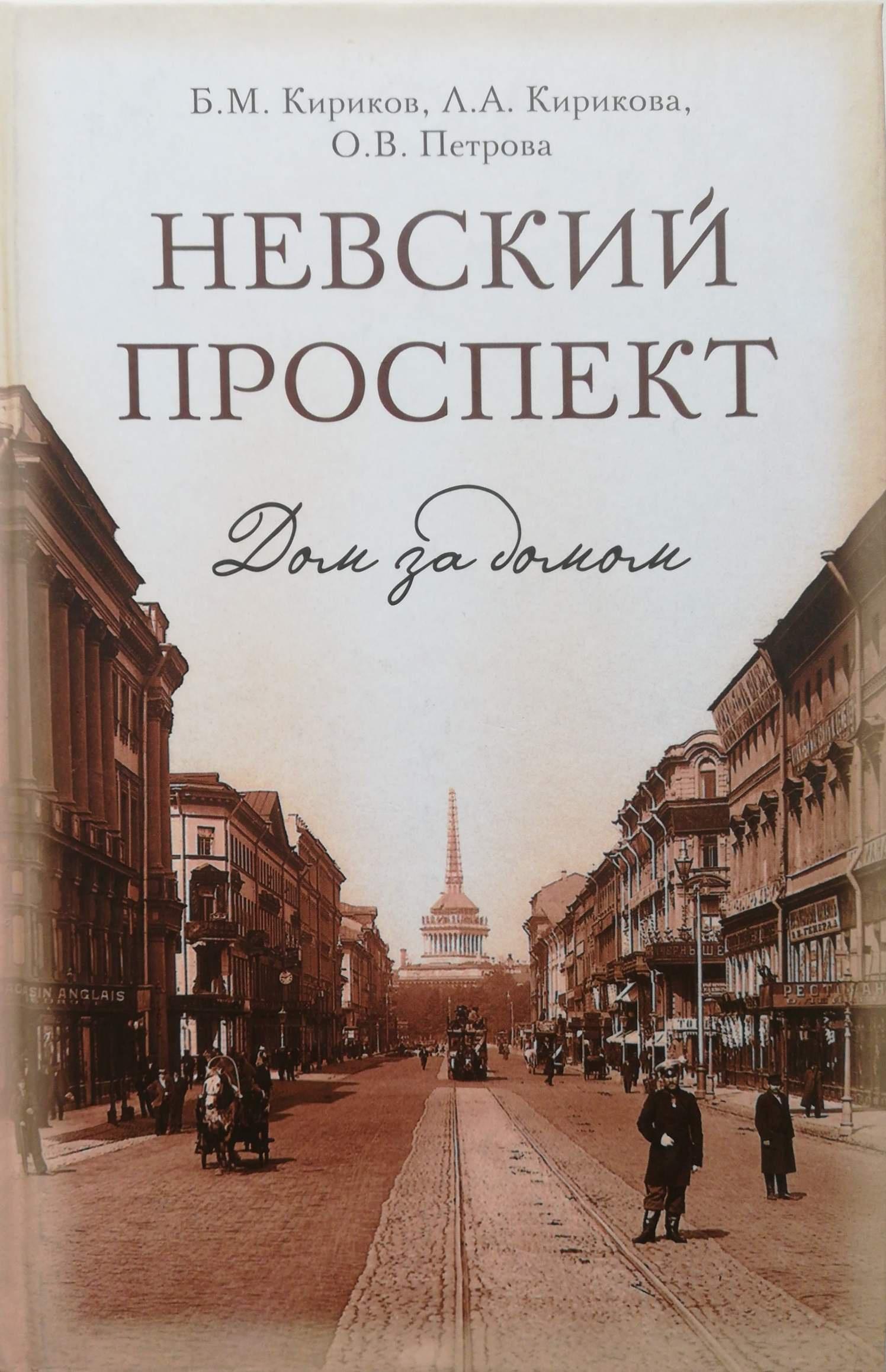 Невский проспект. Дом за домом