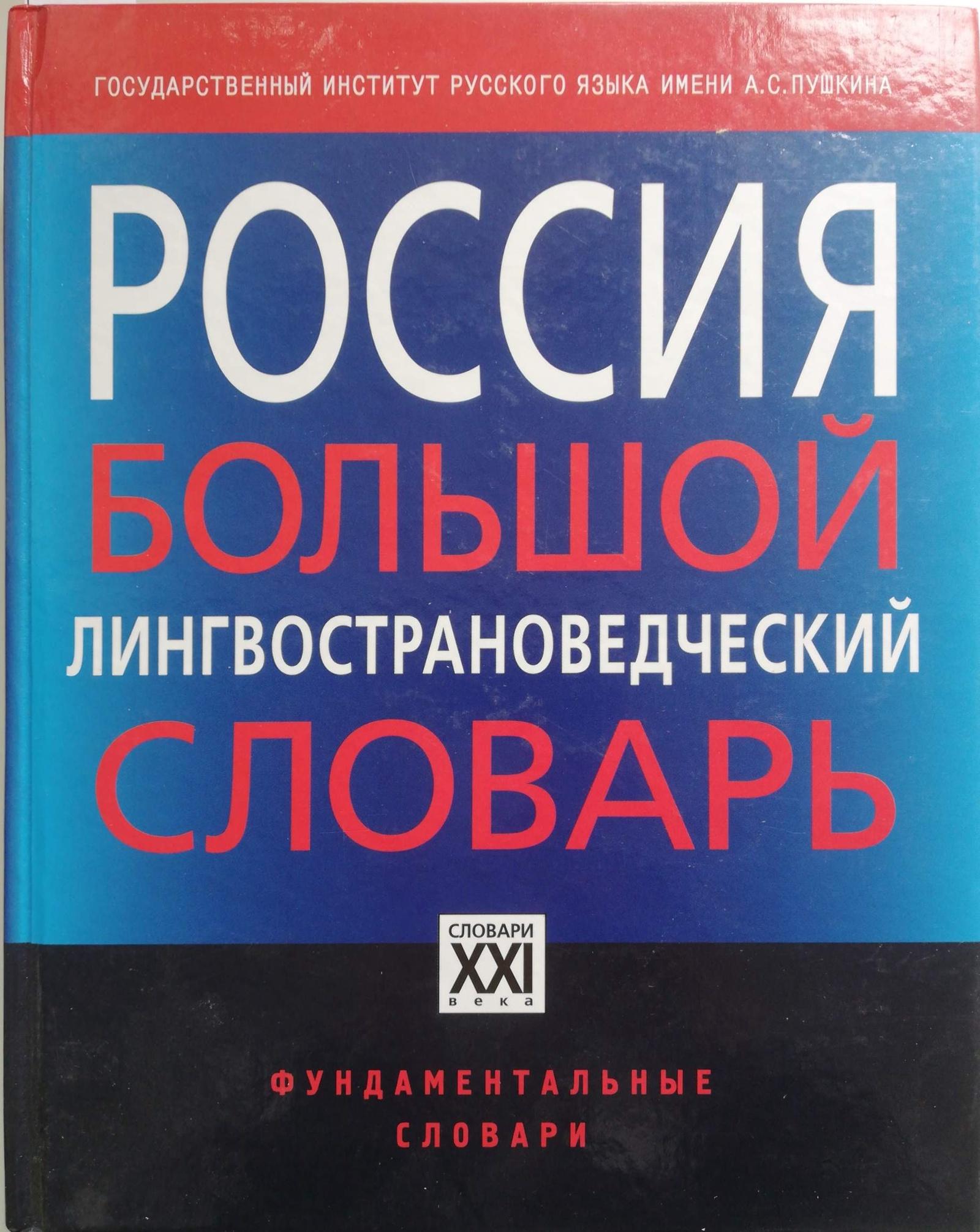 В. Борисенко, С. Милославская, Ю. Вьюнов Россия. Большой лингвострановедческий словарь
