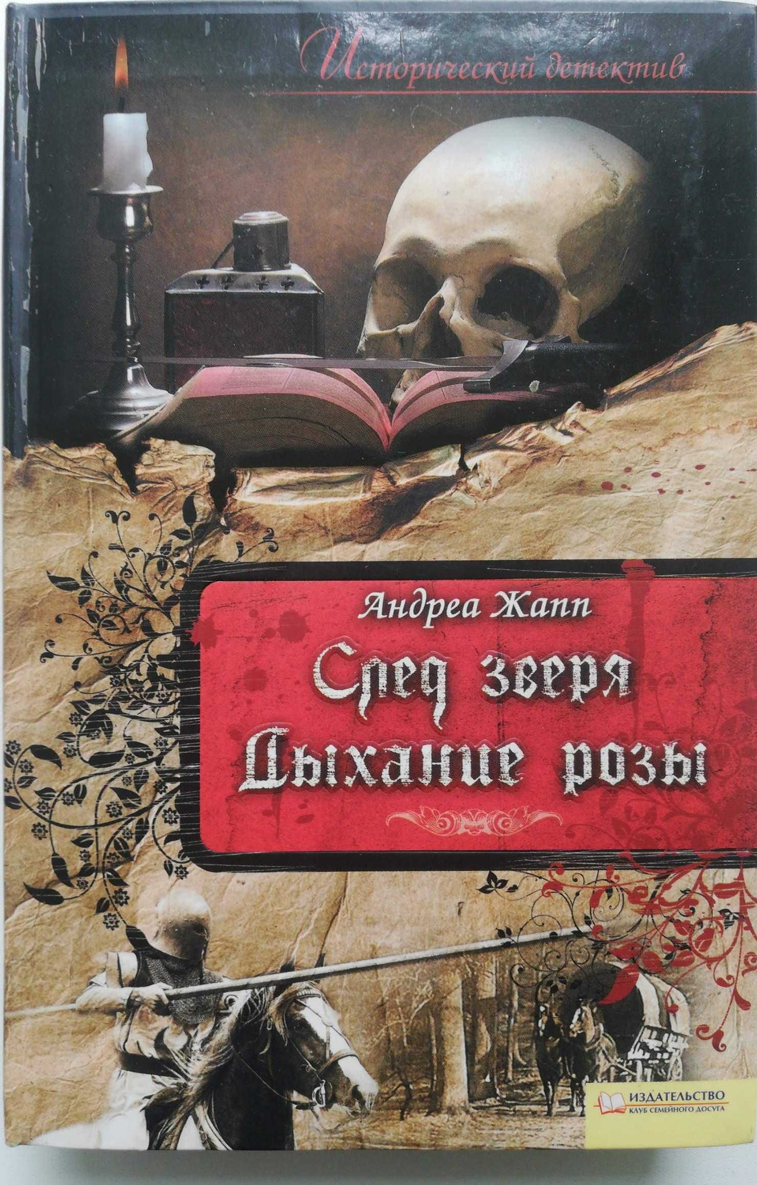 Андреа Жапп След зверя. Дыхание розы
