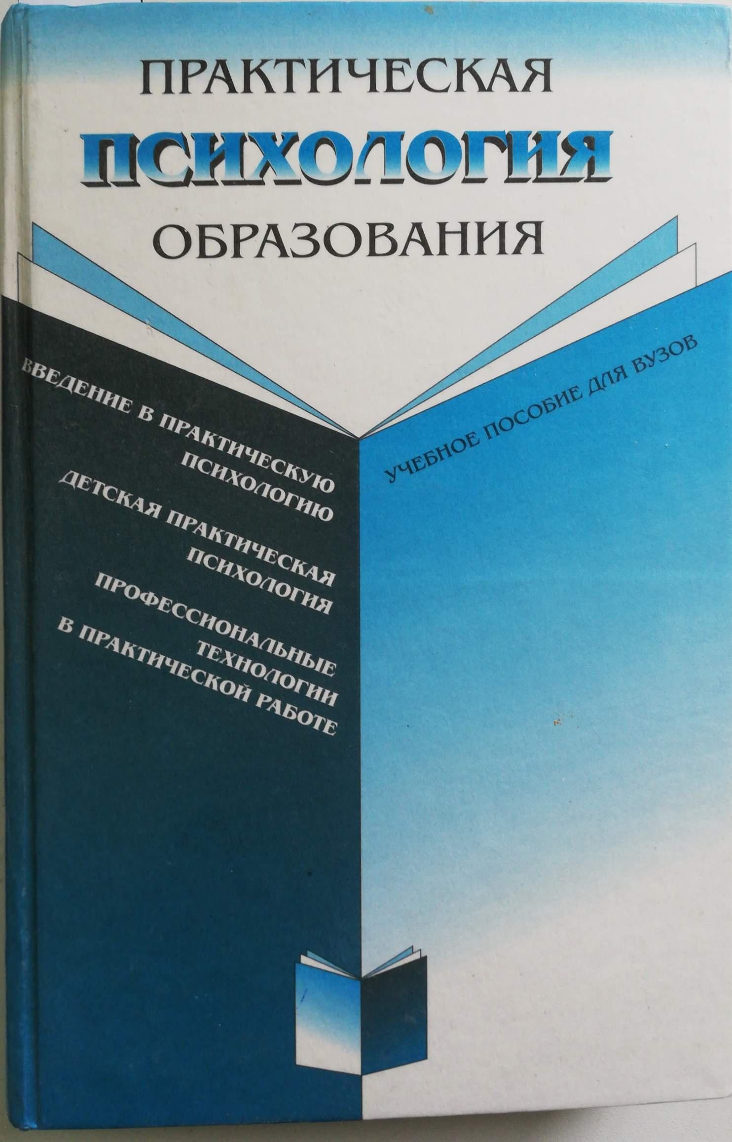 Практическая психология образования