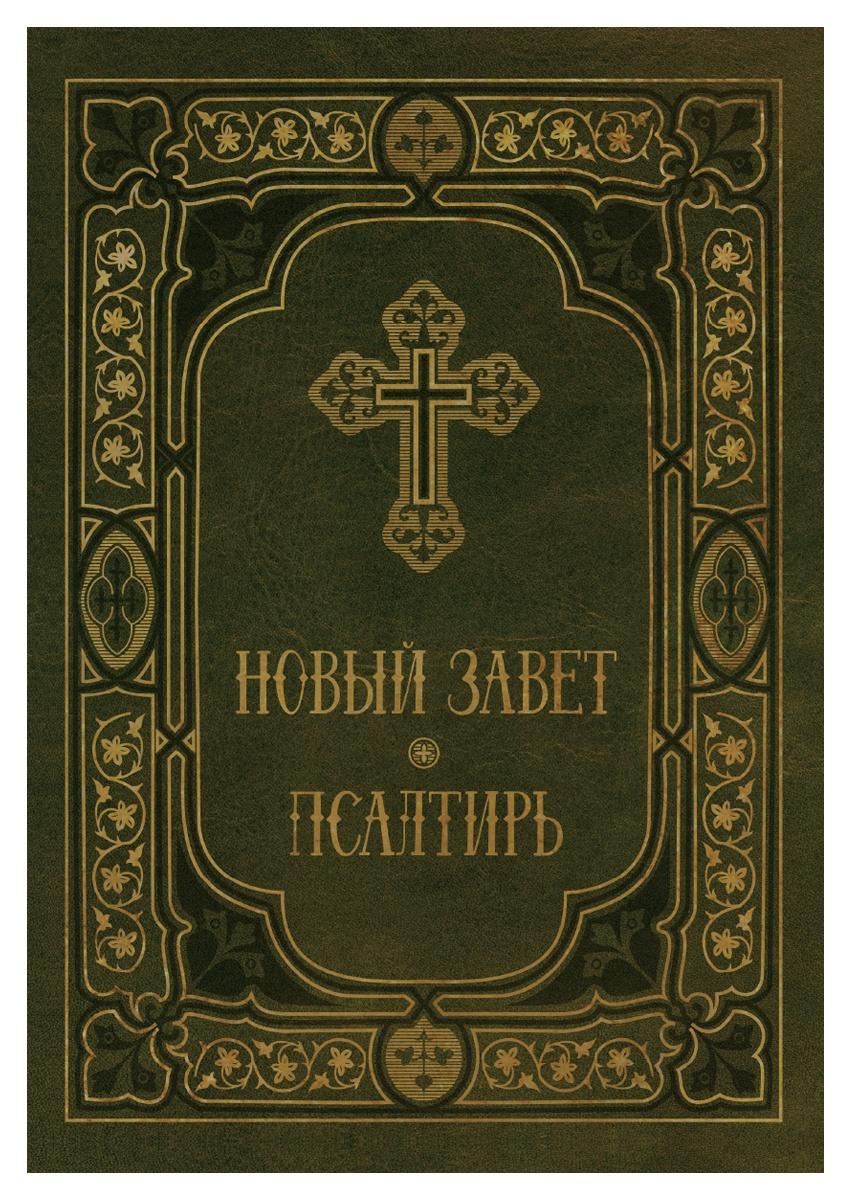 Новый Завет и Псалтирь в синодальном переводе