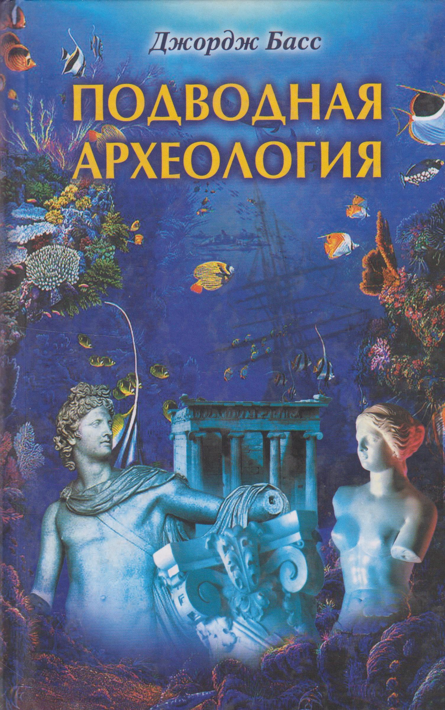 Басс Джордж Подводная археология
