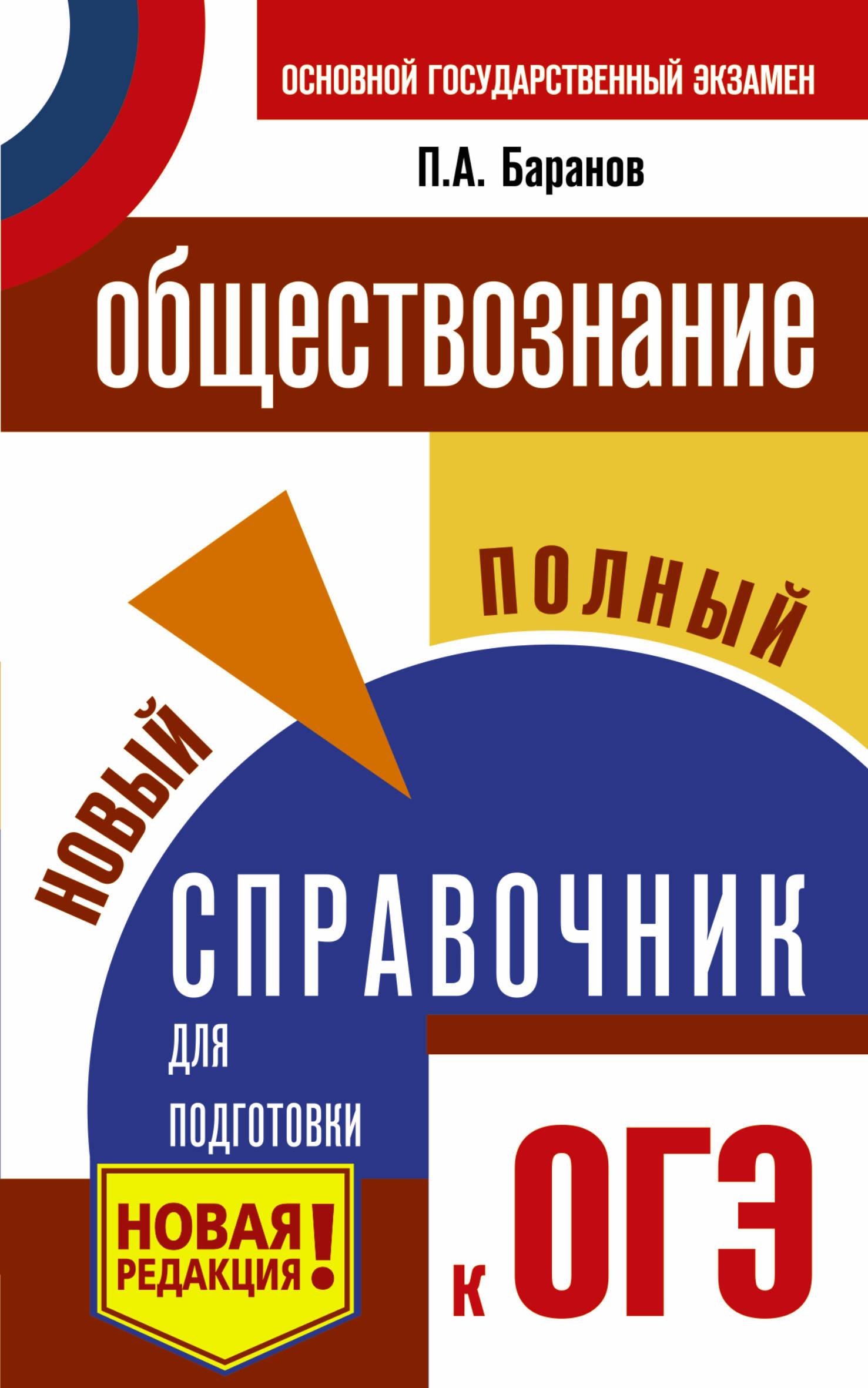 П. А. Баранов ОГЭ. Обществознание. Новый полный справочник для подготовки к ОГЭ