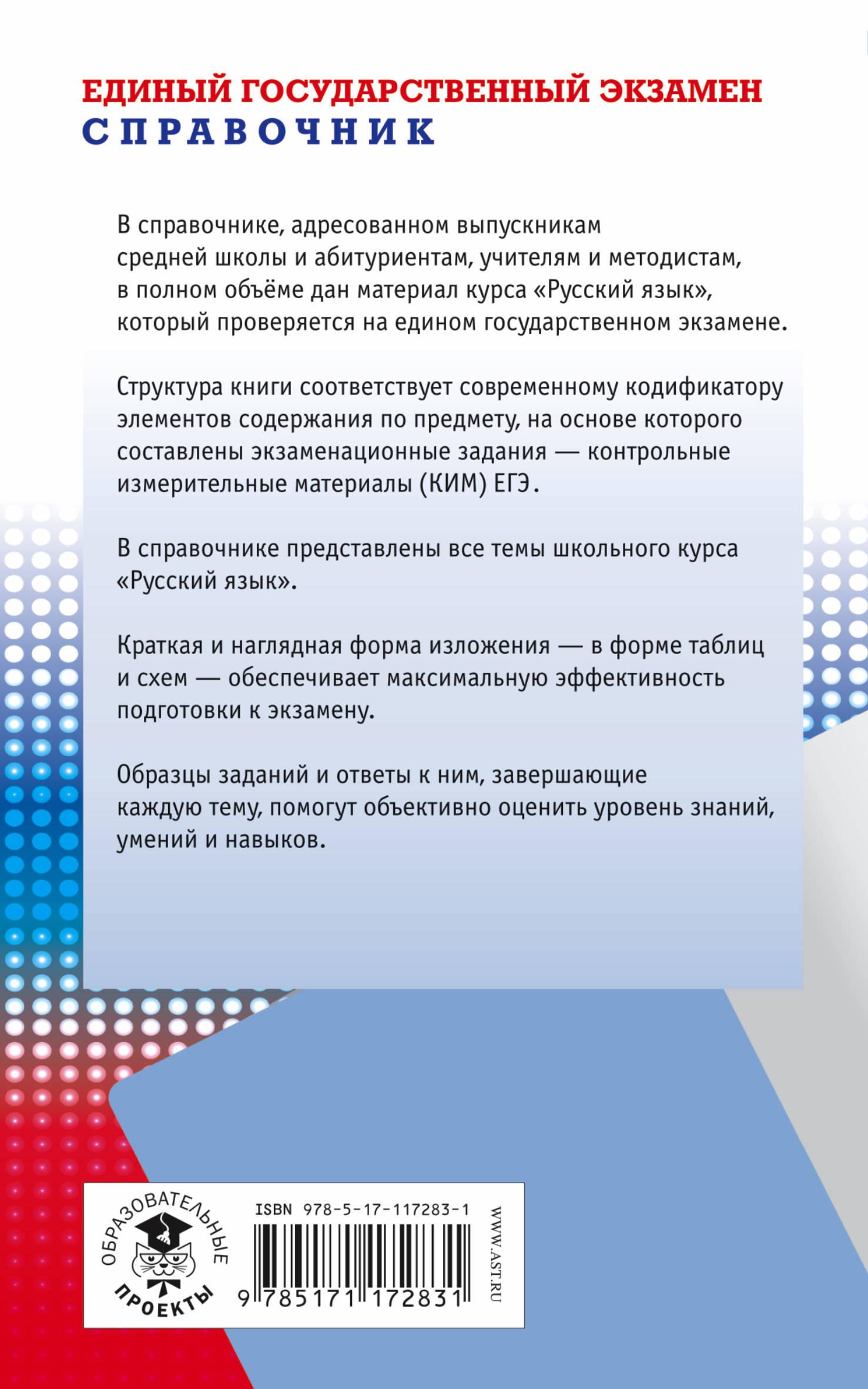 Симакова Елена Святославовна. ЕГЭ. Русский язык. Новый полный справочник для подготовки к ЕГЭ