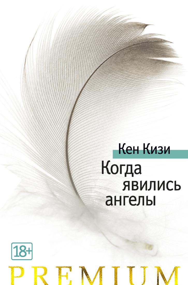 Когда явились ангелы, Кизи Кен; Голышев Виктор Петрович; Грызунова Анастасия; Немцов Максим; Караев Николай