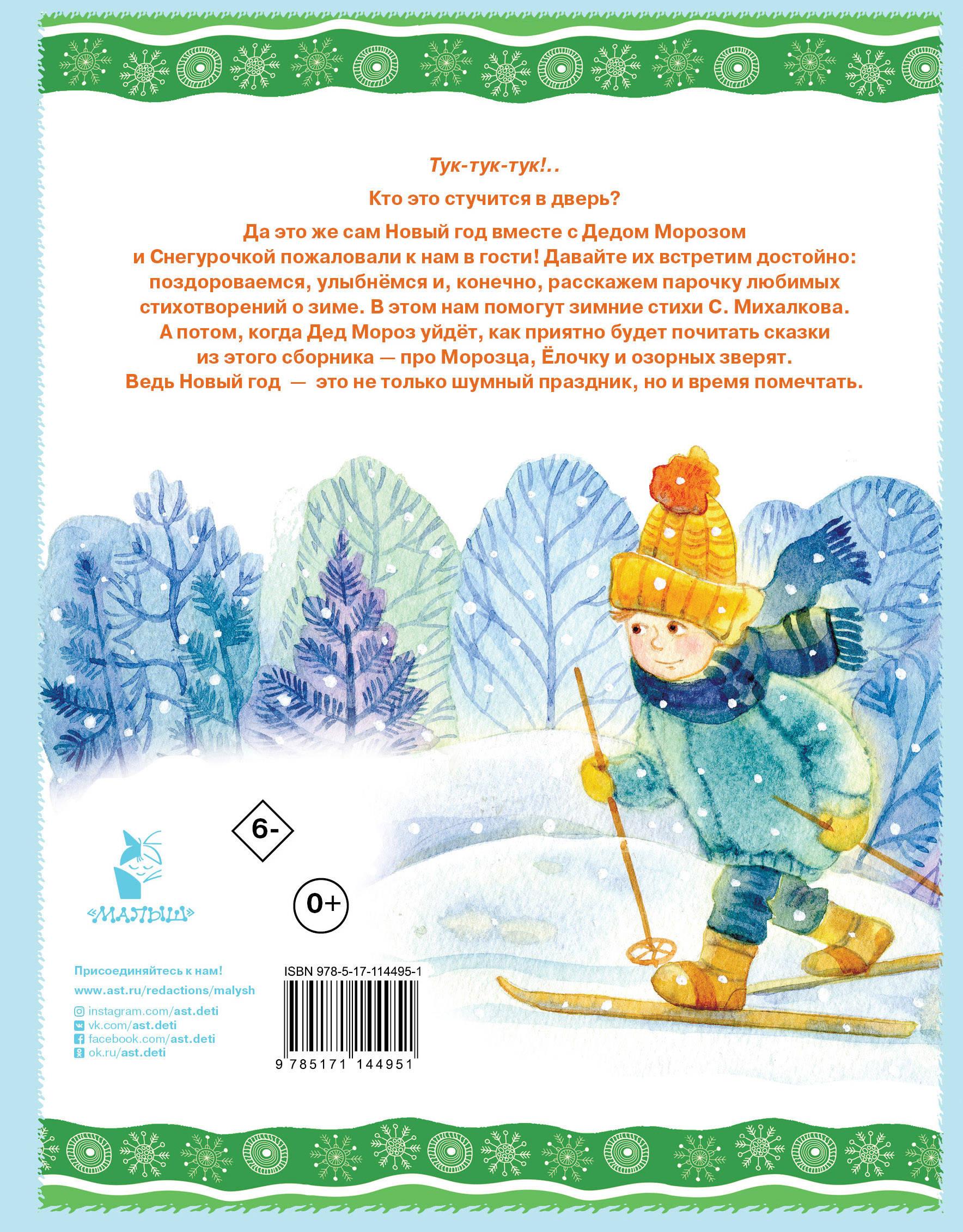 Михалков Сергей Владимирович. Говорят под Новый год...
