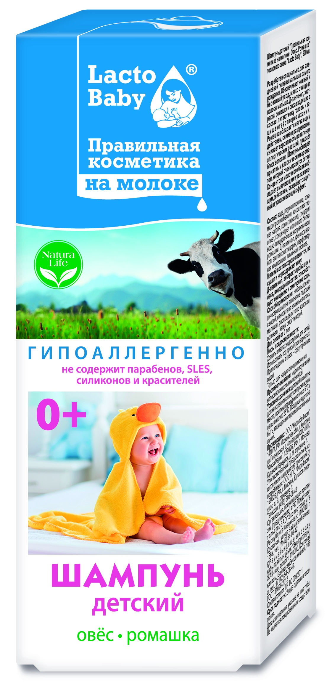 """Шампунь детский """"Лакто бэби"""" на молоке Овес. Ромашка 200мл"""