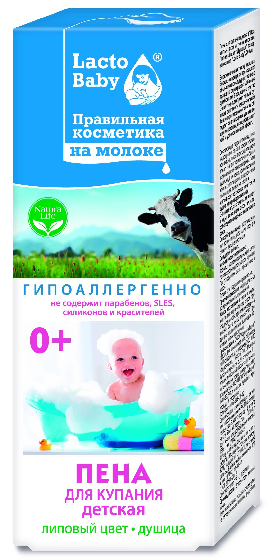 """Пена для купания детская """"Лакто бэби """"на молоке Липовый цвет. Душица 200мл"""