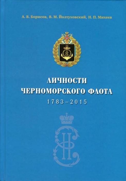 Йолтуховский В.М. Личности Черноморского флота. 1783-2015 цены