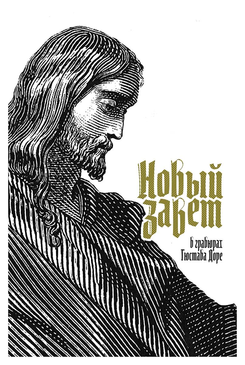 Новый Завет в гравюрах Гюстава Доре (подарочное издание)