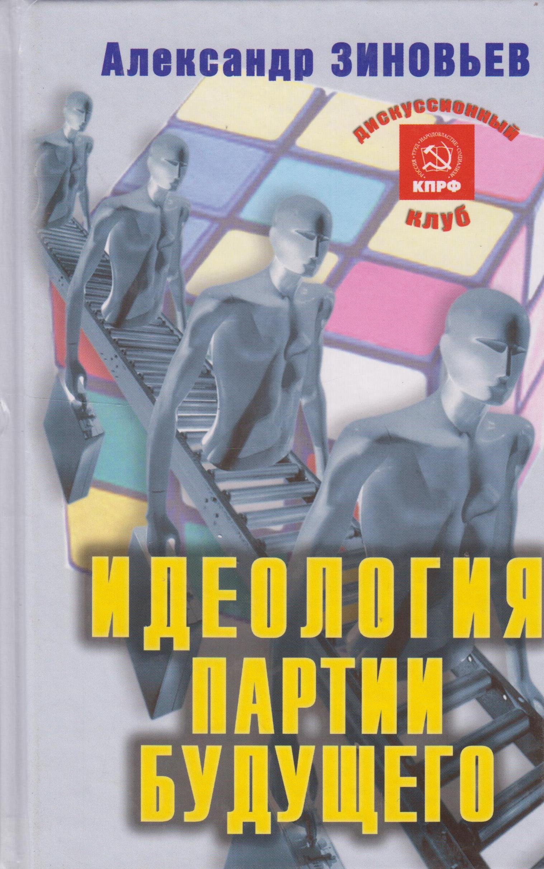 Зиновьев Александр Александрович Идеология партии будущего