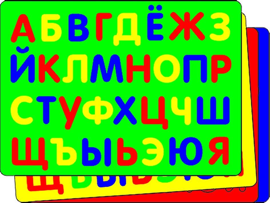 Fleksika-Myagkaya-mozaika-dlya-slozheniya-fraz-Russkij-alfavit-155156445