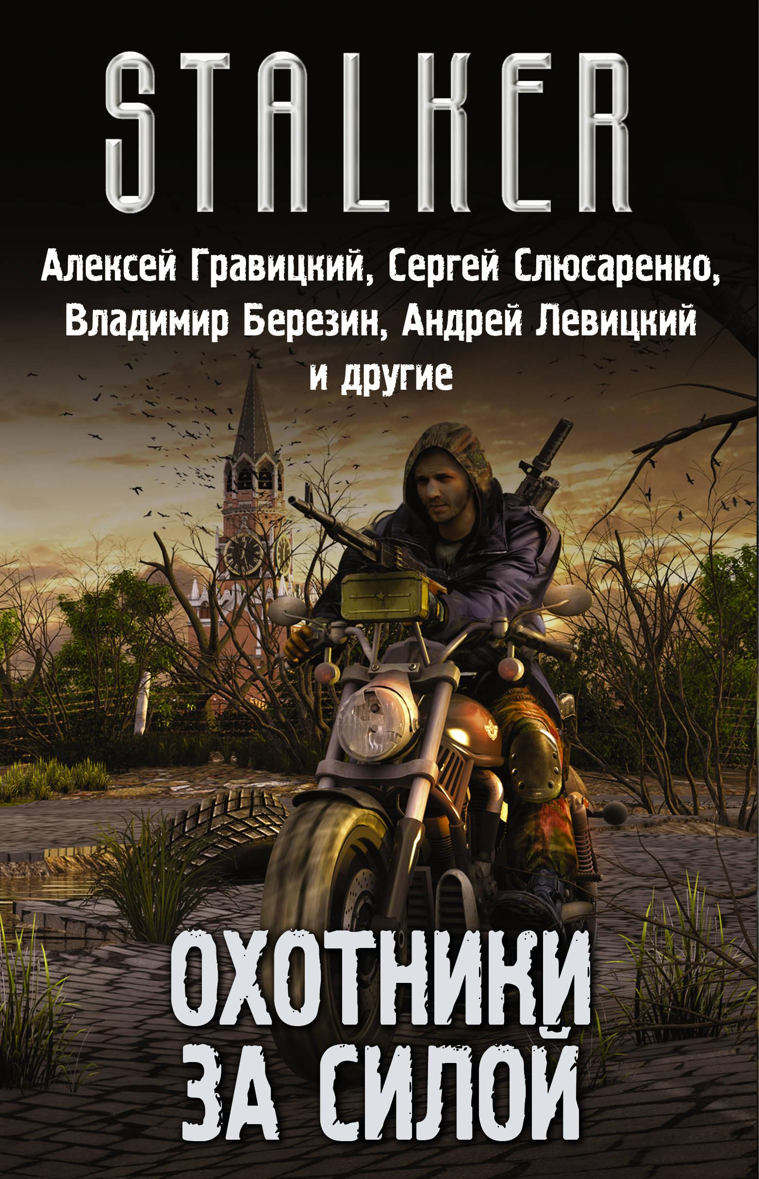 Охотники за силой (комплект из 4 книг)