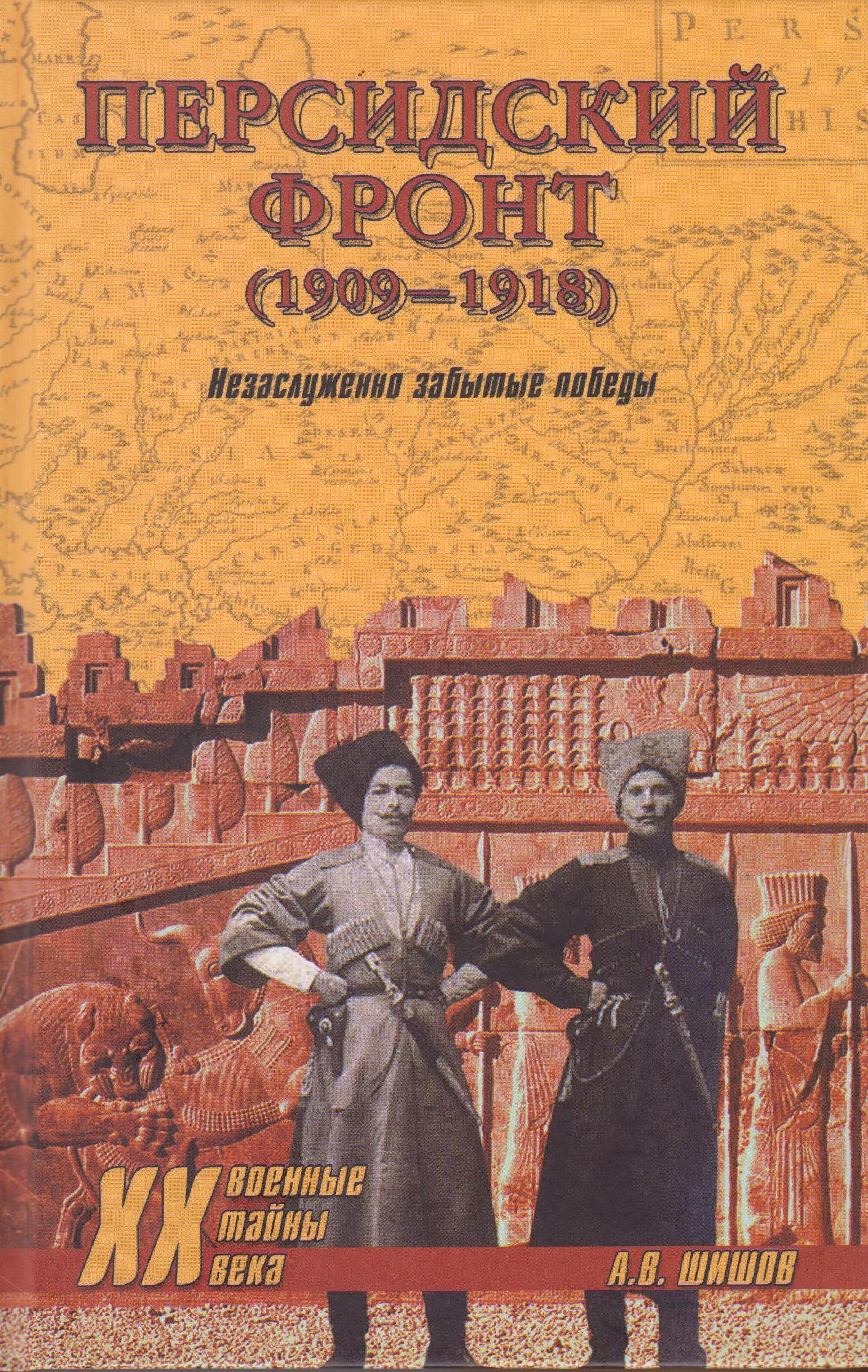 Шишов Алексей Васильевич Персидский фронт (1909-1918). Незаслуженно забытые победы