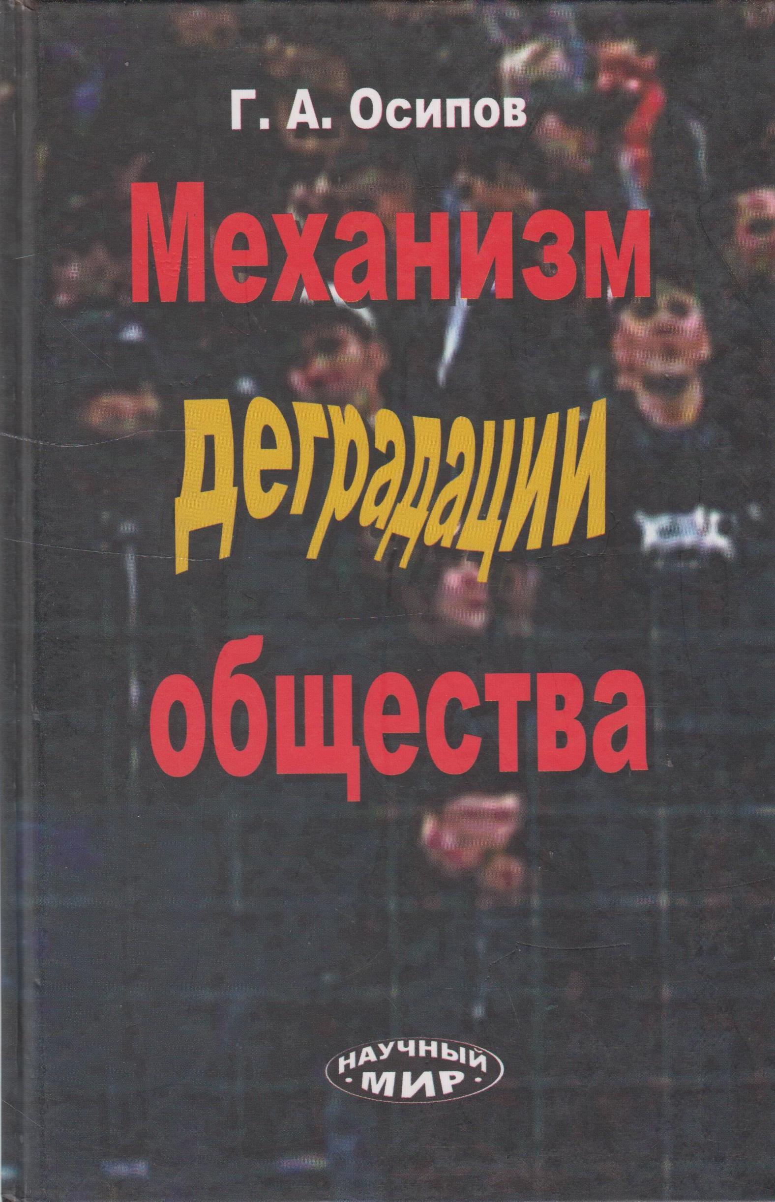 Осипов Геннадий Александрович Механизм деградации общества цена