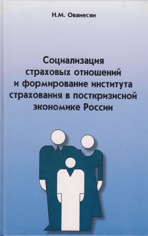 Социализация страховых отношений и формирование института страхования в посткризисной экономике России В монографии исследуются проблемы...