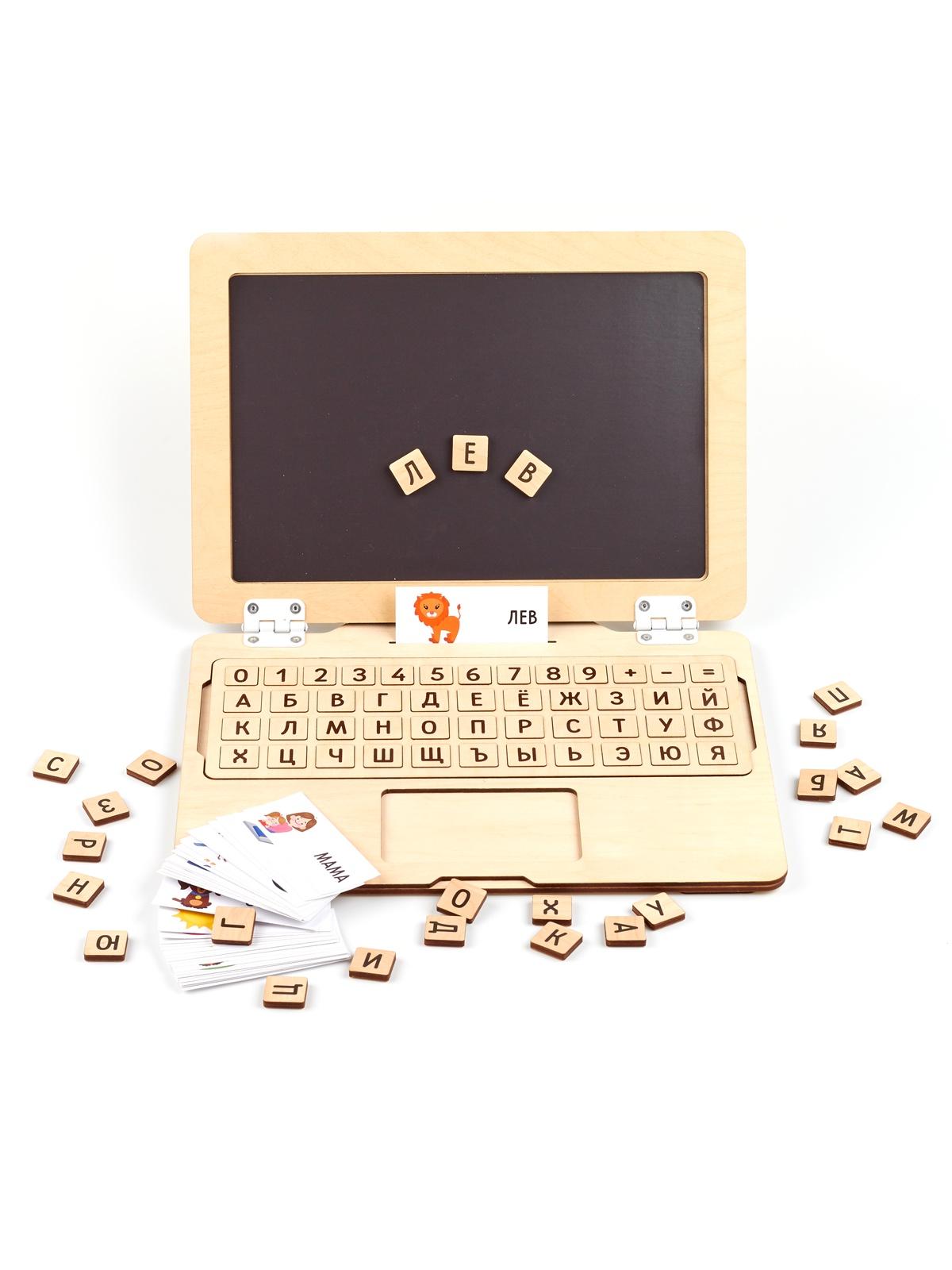 Детский планшет, магнитный ноутбук - алфавит, развивающая игрушка инструмент сборщика 9 букв