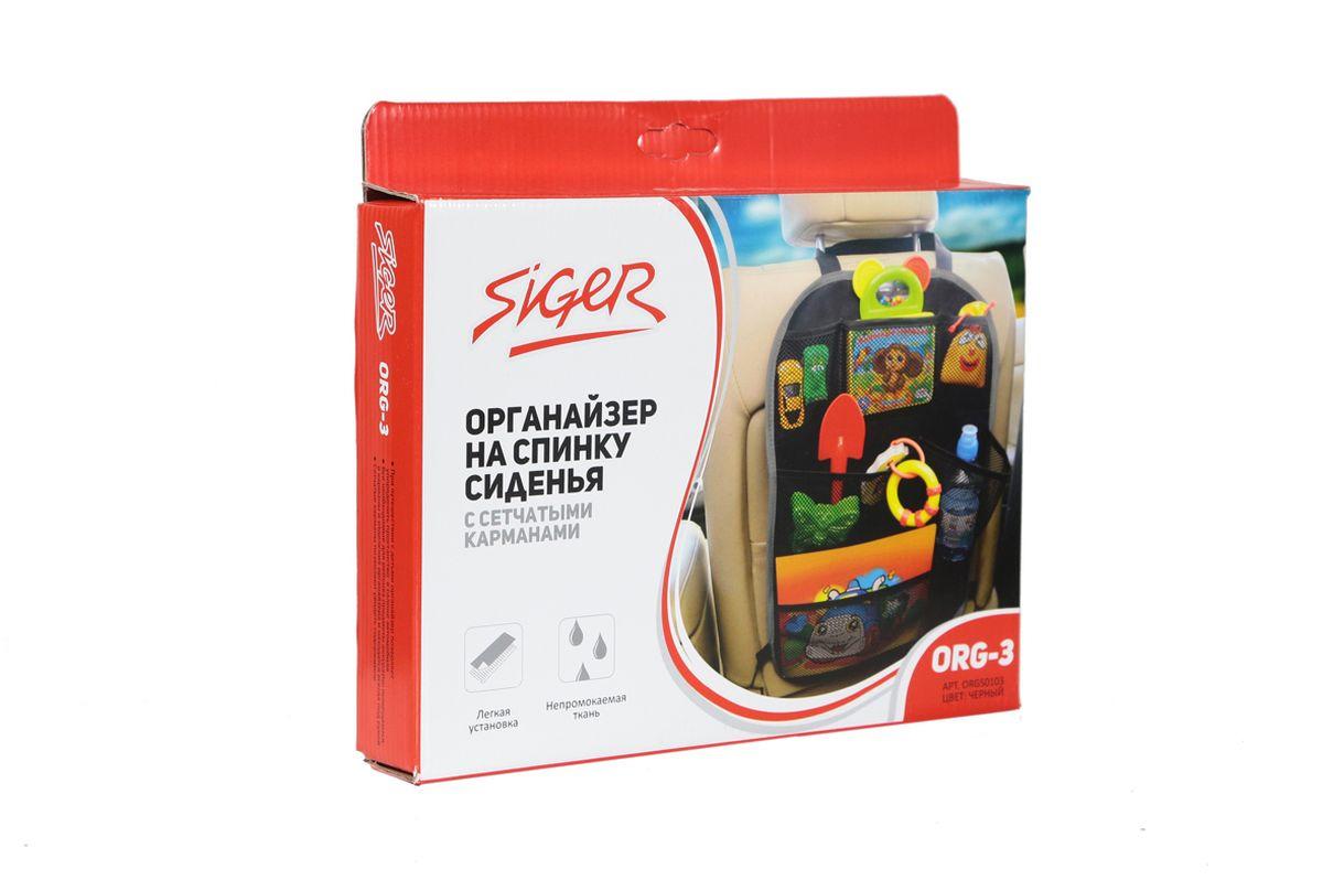 Органайзер на спинку сиденья Siger ORG-3, с сетчатыми карманами, 55,5 х 36,5 см органайзер siger org 4 на спинку сиденья