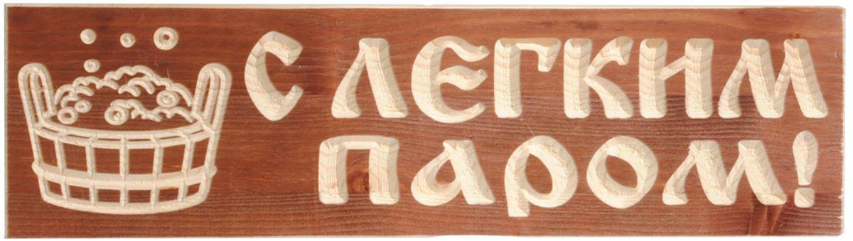 Дабличка для бани и сауны Доктор Баня С легким паром, 905782, 33 х 12 3 см
