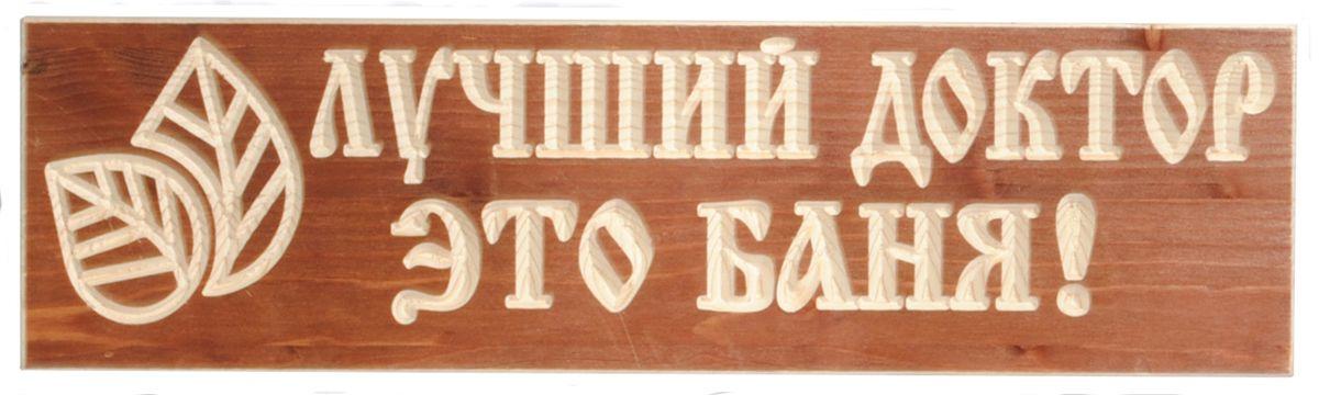 Табличка для бани и сауны Доктор Баня Лучший доктор - это баня, 905780, 33 х 12 3 см