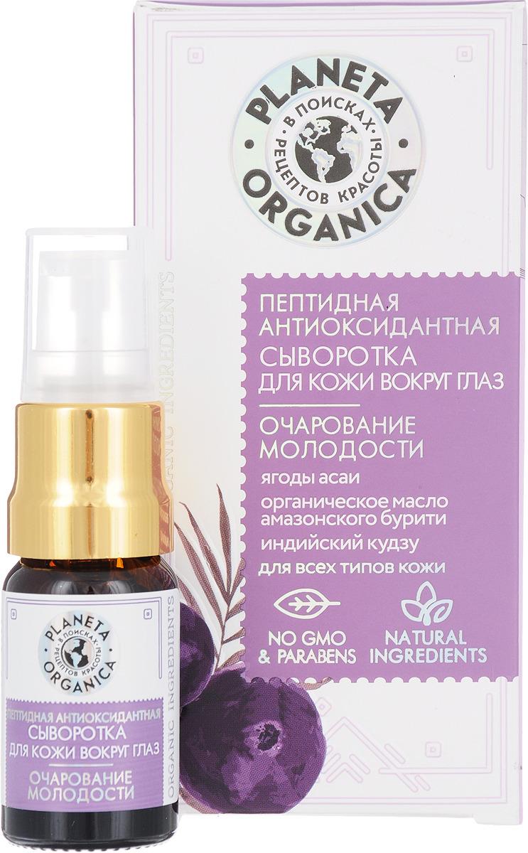 Planeta Organica Сыворотка вокруг глаз антиоксидантная, 10 мл