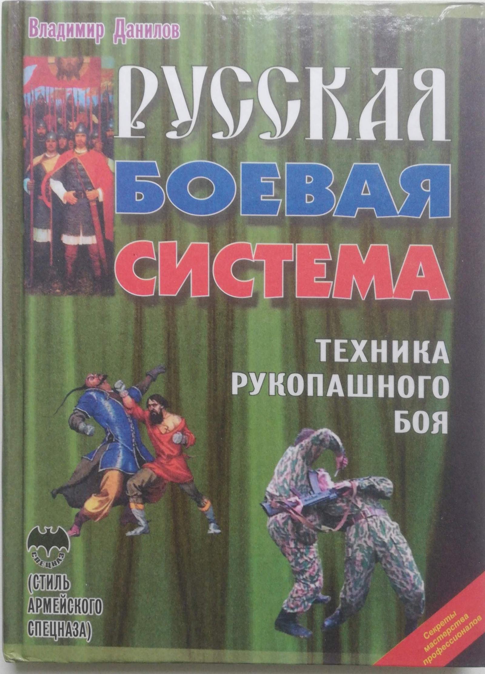Русская боевая система. Техника рукопашного боя