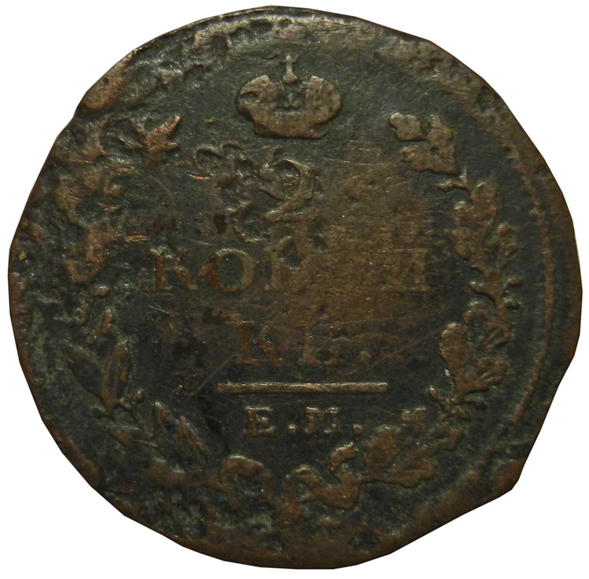 Монета 2 копейки. Медь. Российская Империя, 1825 год (ЕМ ИШ) (Обычный орел 1810 г.) VF
