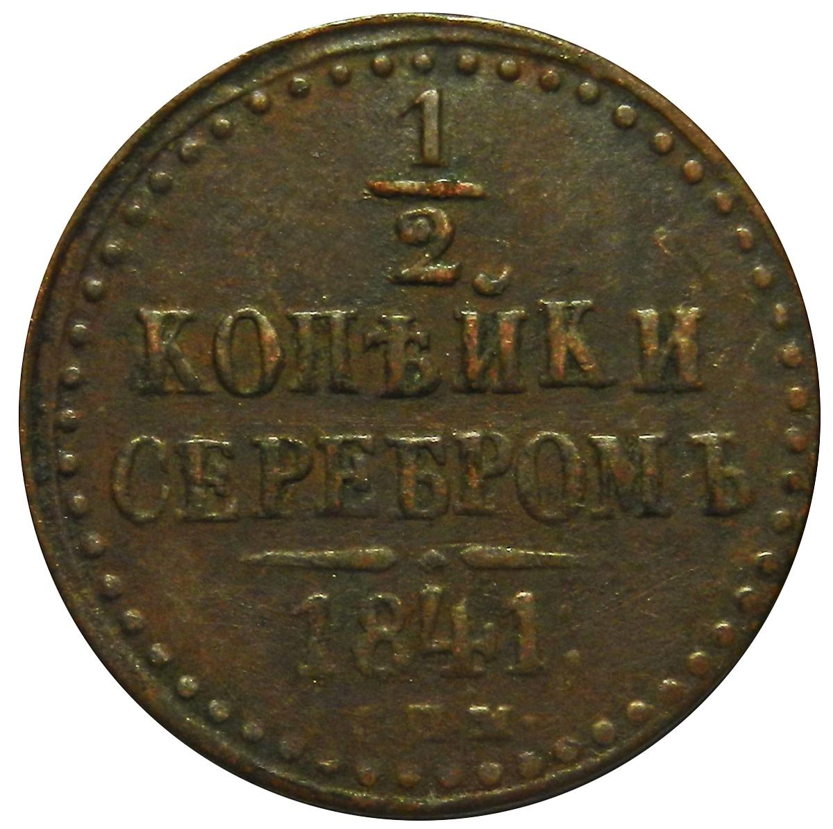 Монета 1/2 копейки серебром. Медь. Российская Империя, 1841 год (СПМ) XF+