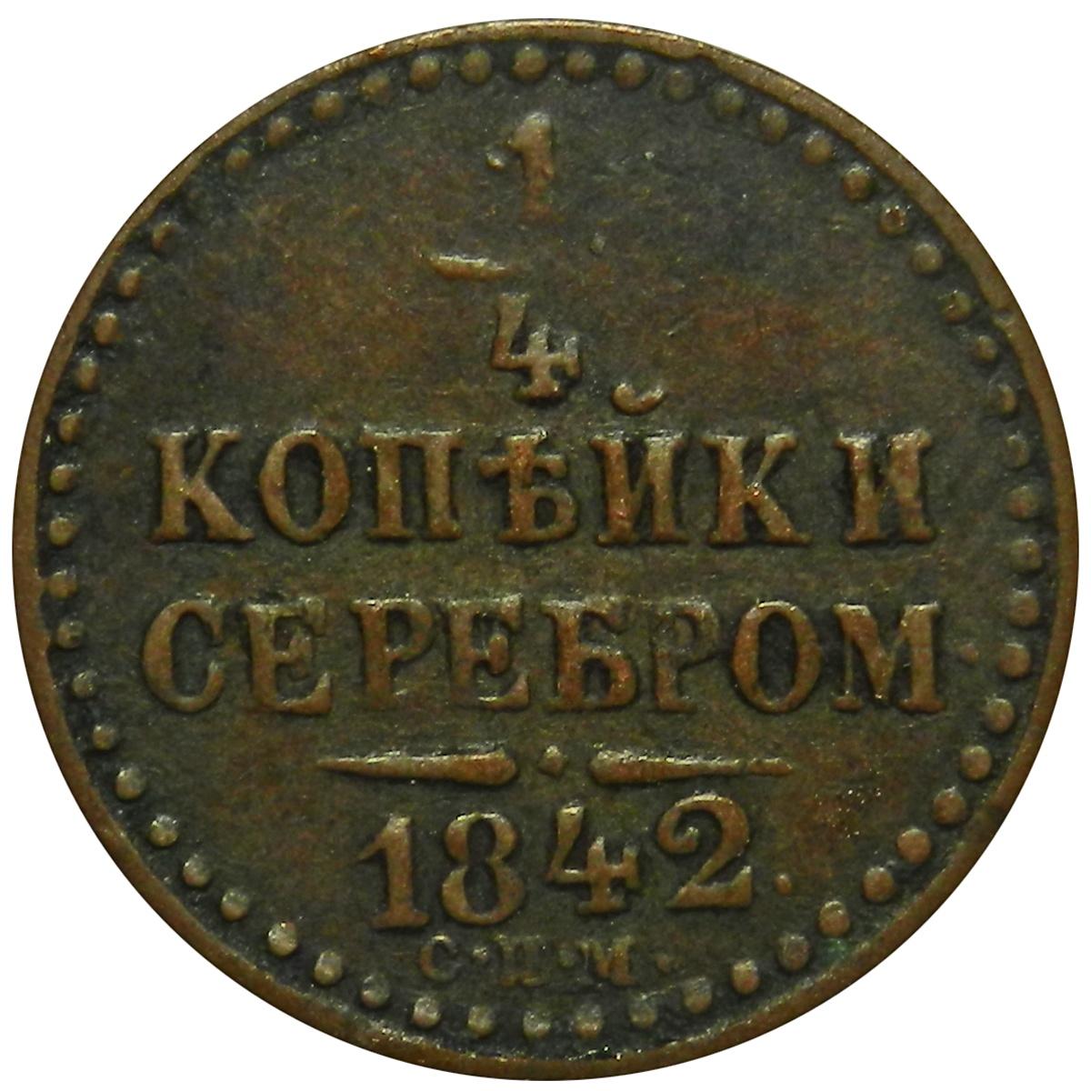 Монета 1/4 копейки серебром. Медь. Российская Империя, 1842 год (СПМ) XF