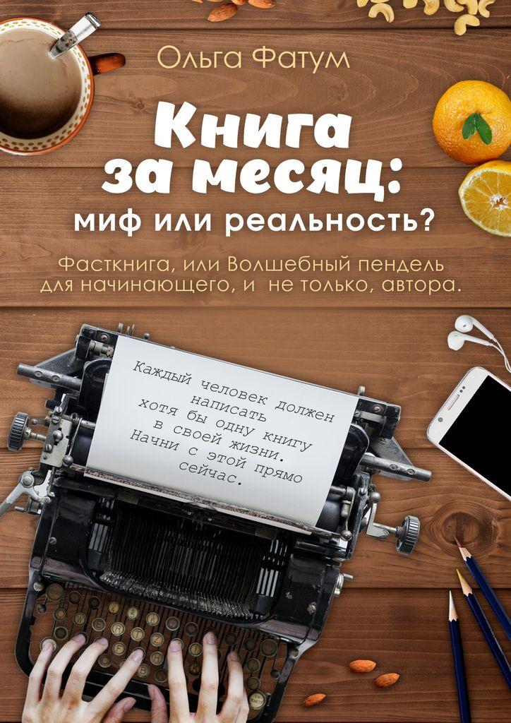 Книга за месяц: миф или реальность