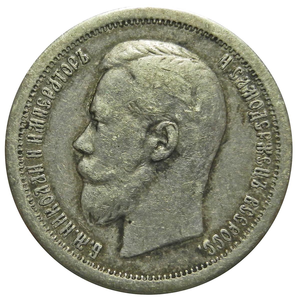Монета 50 копеек. Российская Империя, 1896 год (Одна звезда (Париж)) XF