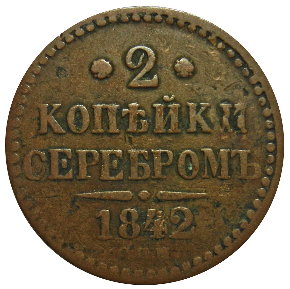 Монета 2 копейки серебром. Медь. Российская Империя, 1842 год (СПМ) XF