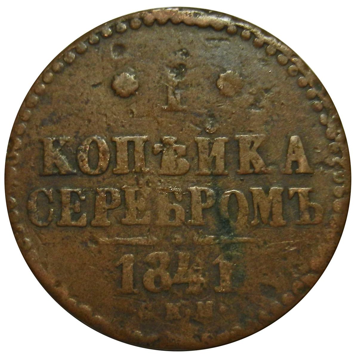 Монета 1 копейка серебром. Медь. Российская Империя, 1841 год (СПМ) VF монета 1 копейка серебром медь российская империя 1840 год спм xf