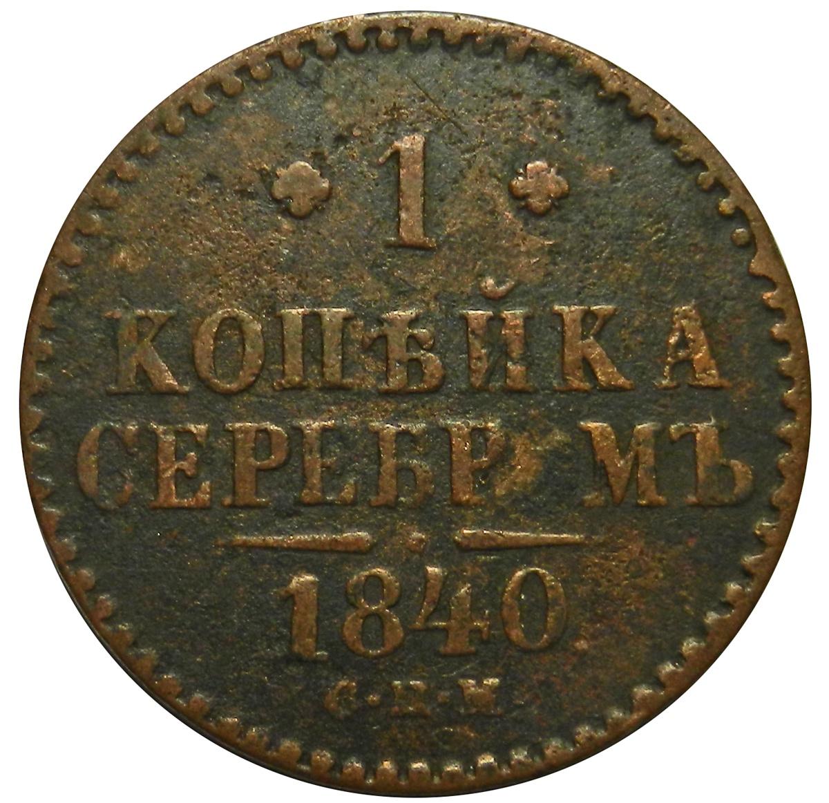 Монета 1 копейка серебром. Медь. Российская Империя, 1840 год (СПМ) XF-